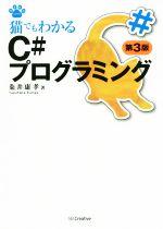 猫でもわかるC#プログラミング 第3版(猫でもわかるプログラミングシリーズ)(単行本)