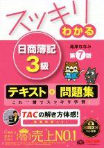 スッキリわかる日商簿記3級 第7版 テキスト+問題集(別冊付)(単行本)