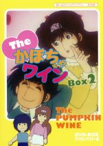 想い出のアニメライブラリー 第58集 The かぼちゃワイン DVD-BOX デジタルリマスター版 BOX2(通常)(DVD)