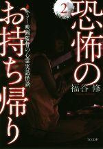 恐怖のお持ち帰り ホラー映画監督の心霊実話怪談(TO文庫)(2)(文庫)