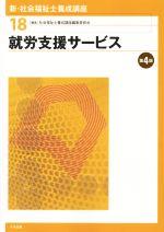 就労支援サービス 第4版(新・社会福祉士養成講座18)(単行本)