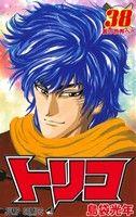 トリコ(38)(ジャンプC)(少年コミック)