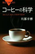 コーヒーの科学 「おいしさ」はどこで生まれるのか(ブルーバックス)(新書)
