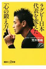 ラグビー日本代表を変えた「心の鍛え方」(講談社+α新書)(新書)