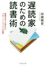 遅読家のための読書術 情報洪水でも疲れない「フロー・リーディング」の習慣(単行本)