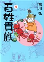 百姓貴族(4)(ウィングスC)(大人コミック)