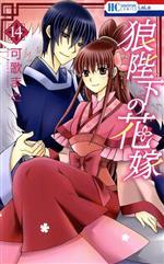 狼陛下の花嫁(14)(花とゆめC)(少女コミック)