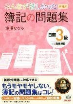 みんなが欲しかった簿記の問題集 日商3級 商業簿記 第4版(みんなが欲しかったシリーズ)(別冊付)(単行本)