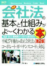 会社法の基本と仕組みがよ~くわかる本 第2版(How-nual図解入門ビジネス)(単行本)