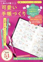 毎日が輝く!可愛い手帳づくり(e‐MOOK)(単行本)