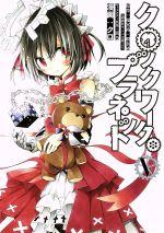 クロックワーク・プラネット(5)(シリウスKC)(大人コミック)