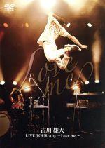 LIVE TOUR 2015 ~Love me~(通常)(DVD)