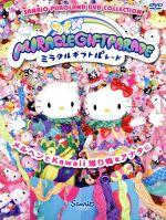ミラクル・ギフト・パレード(通常)(DVD)