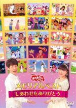 「おかあさんといっしょ」メモリアルベスト~しあわせをありがとう~(通常)(DVD)