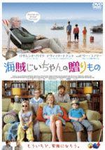 海賊じいちゃんの贈りもの(通常)(DVD)