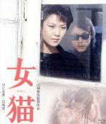 女猫(Blu-ray Disc)(BLU-RAY DISC)(DVD)