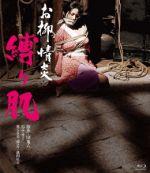 お柳情炎 縛り肌(Blu-ray Disc)(BLU-RAY DISC)(DVD)