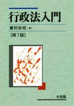 行政法入門 第7版(単行本)