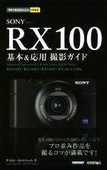 SONY RX100 基本&応用 撮影ガイド(今すぐ使えるかんたんmini)(単行本)