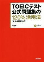 TOEICテスト公式問題集の120%活用法 新形式問題対応(CD付)(単行本)