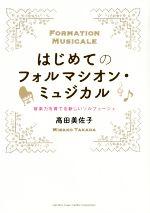 はじめてのフォルマシオン・ミュジカル 音楽力を育てる新しいソルフェージュ(単行本)