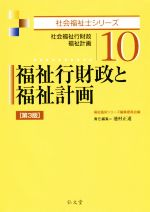 福祉行財政と福祉計画 第3版 社会福祉行財政 福祉計画(社会福祉士シリーズ10)(単行本)
