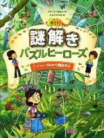 謎解きパズルヒーローズ ジャングルから脱出せよ(1)(児童書)