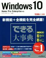 できる大事典 Windows10 Home/Pro/Enterprise対応(単行本)