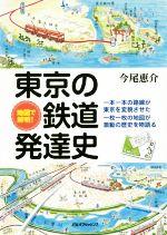 地図で解明! 東京の鉄道発達史(単行本)