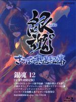 銀魂゜12(完全限定生産版)(Blu-ray Disc)(シリーズ後半収納「共闘作戦あずま袋!」、三方背クリアケース、イラストピンナップ付)(BLU-RAY DISC)(DVD)
