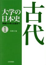 大学の日本史 教養から考える歴史へ 古代(1)(単行本)