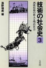 技術の社会史 西欧技術の移入と明治社会(第3巻)(単行本)