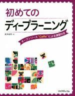 """初めてのディープラーニング オープンソース""""Caffe""""による演習付き(単行本)"""