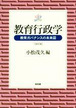 教育行政学 教育ガバナンスの未来図 改訂版(単行本)