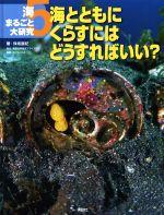 海とともにくらすにはどうすればいい?(海まるごと大研究5)(児童書)