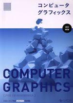 コンピュータグラフィックス 改訂新版(単行本)