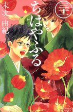 ちはやふる(31)(ビーラブKC)(少女コミック)