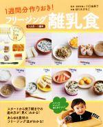 フリージング離乳食 1週間分作りおき! 5カ月~1歳半(単行本)