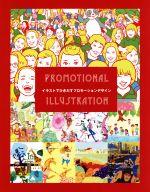 PROMOTIONAL ILLUSTRATION イラストでひきだすプロモーションデザイン(単行本)