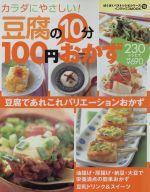 豆腐の10分100円おかず(インデックスMOOK ぱくぱくベストレシピシリーズ)(単行本)