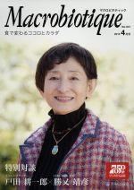マクロビオティック 食で変わるココロとカラダ(No.931 2015‐4)(単行本)