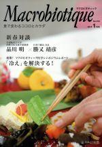マクロビオティック 食で変わるココロとカラダ(No.916 2014‐1)(単行本)