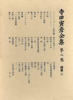 寺田寅彦全集 文学編-随筆二(第2巻)(単行本)