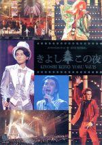 氷川きよしスペシャルコンサート2015 きよしこの夜Vol.15(通常)(DVD)