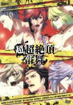 幕末Rock 超超絶頂★雷舞(通常)(DVD)