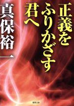 正義をふりかざす君へ(徳間文庫)(文庫)
