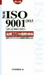 対訳ISO9001:2015(JIS Q 9001:2015)品質マネジメントの国際規格 ポケット版(新書)
