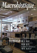 マクロビオティック 食で変わるココロとカラダ(No.920 2014‐5)(単行本)