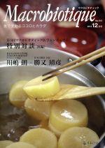 マクロビオティック 食で変わるココロとカラダ(No.915 2013‐12)(単行本)