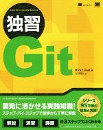 独習Git(単行本)